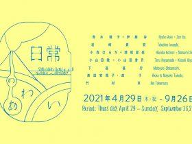 特別展「日常のあわい」金沢21世紀美術館