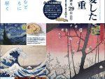 「巨匠の愛した北斎、広重」大阪浮世絵美術館