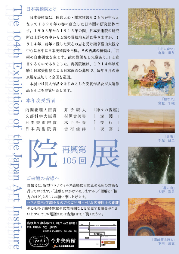 「再興第105回院展」今井美術館