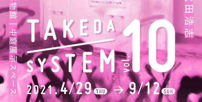 中庭展示Vol.16 武田浩志「TAKEDA system vol.10」苫小牧市美術博物館