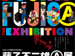 「藤子不二雄Ⓐ展 ― Ⓐの変コレクション ―」広島県立美術館