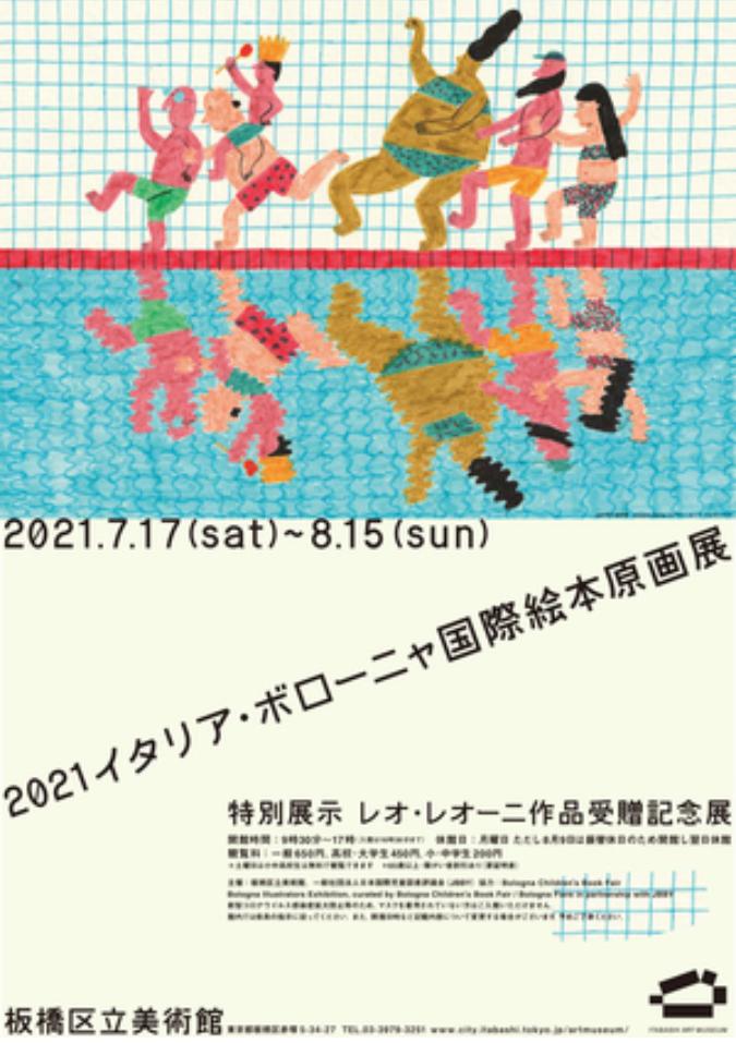 「2021イタリア・ボローニャ国際絵本原画展」板橋区立美術館