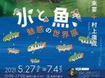 「水と魚、魅惑の世界展 知来要+村上康成」神田日勝記念美術館