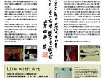 「ZINE 手づくり小冊子ZINEのつくり方展」東御市梅野記念絵画館