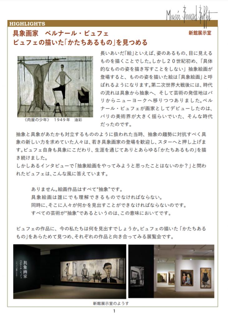 「具象画家 ベルナール・ビュフェ -ビュフェが描いたもの―」ベルナール・ビュフェ美術館