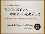 「クロス・ポイント――本のアートをめぐって」うらわ美術館