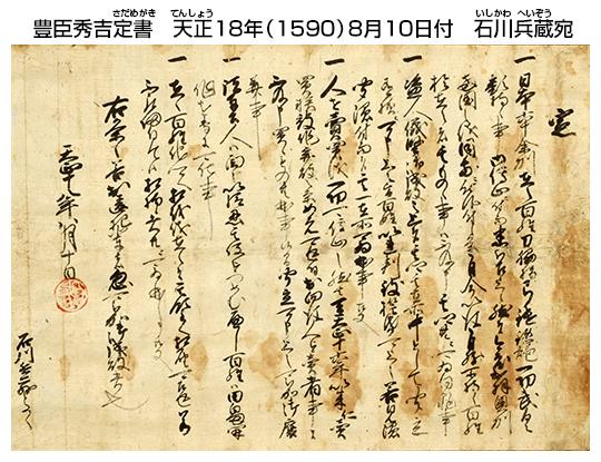 豊臣秀吉定書さだめがき 天正18年(1590)8月10日付 石川いしかわ兵蔵へいぞう宛 当館蔵