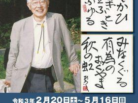 「追悼 新谷ひろし氏寄贈資料展」青森県近代文学館
