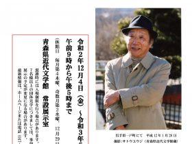 エクステンド常設展示「三浦哲郎 ~師・井伏鱒二の思い出~」青森県近代文学館