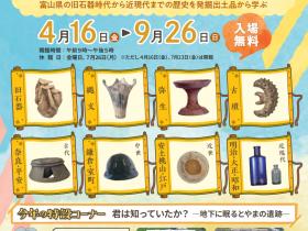 「見て、知って!とやまヒストリー2021」富山県埋蔵文化財センター