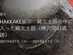 HAKKAKE展示「縄文土器の中に入った縄文土器(樽沢開田遺跡)」十日町市博物館