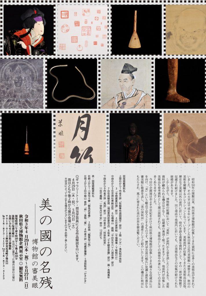 「企画展 美の國の名残 博物館の審美眼」秋田県立博物館