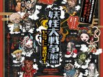 「妖怪大戦争展2021 ヤミットに集結せよ!」角川武蔵野ミュージアム