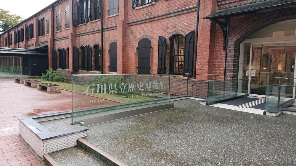 石川県立歴史博物館-金沢市-石川県