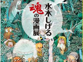 「水木しげる 魂の漫画展」岡崎市美術博物館