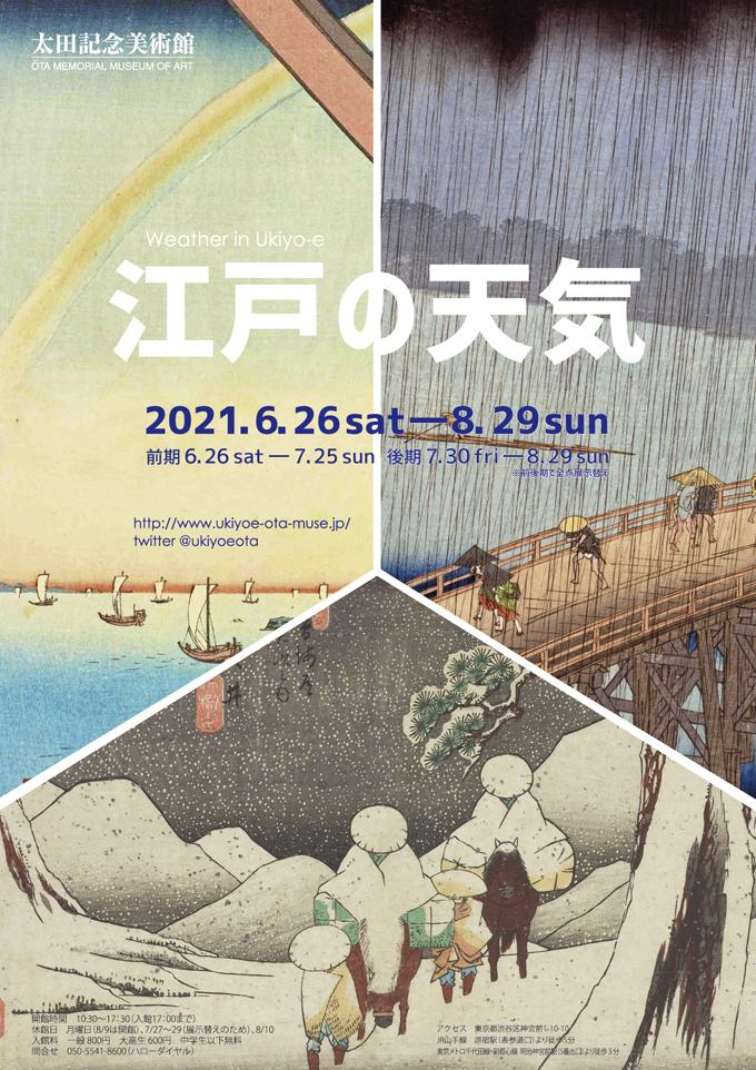 「江戸の天気」太田記念美術館