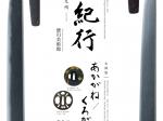 特別展「名刀紀行―京・大和と九州―」徳川美術館