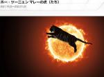 「ホー・ツーニェン マレーの虎(たち)」豊田市美術館