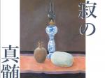 市民ギャラリー収蔵品展「静寂の真髄」安城市歴史博物館