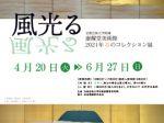 春のコレクション展「風光る」京都芸術大学附属康耀堂美術館