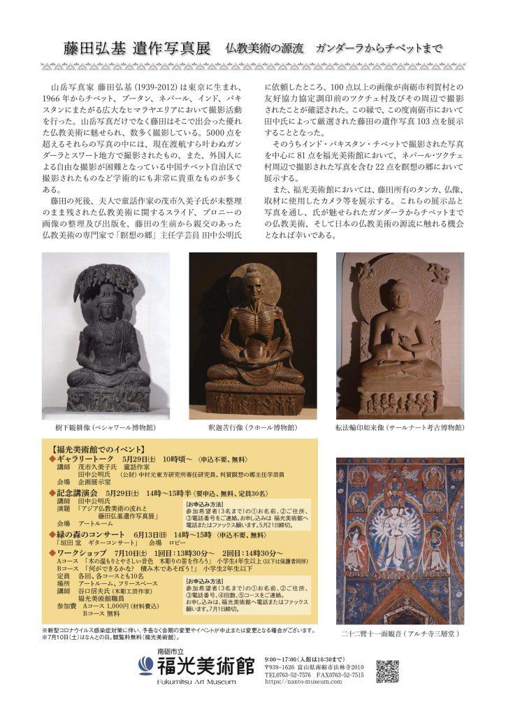 藤田弘基遺作写真展「仏教美術の源流 ガンダーラからチベットまで」南砺市立福光美術館