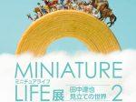 特別展「MINIATURE LIFE展2 田中達也 見立ての世界」大分市美術館