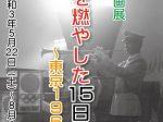 企画展「心を燃やした15日間 ~東京1964~」福井市立郷土歴史博物館