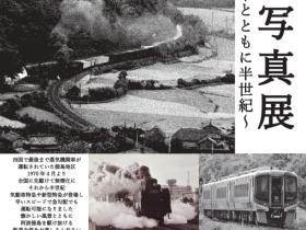 「鉄道写真展~列車とともに半世紀~」鳴門市ドイツ館