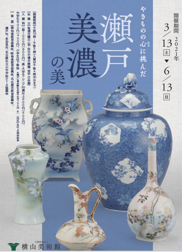 「やきものの心に挑んだ瀬戸・美濃の美」横山美術館