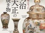 「近代日本の礎となった 明治・大正のやきもの」横山美術館