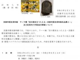 「京の歴史をつたえる-京都市歴史資料館名品展2-」京都市歴史資料館