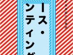 特別企画展「Space Mounting  スペース・マウンティング」京都伝統産業ミュージアム