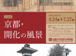 「京都・開化の風景」京都市学校歴史博物館