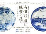 特別展「赤木清士コレクション 古伊万里に魅せられて―江戸から明治へ―」兵庫陶芸美術館