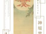 「つながる琳派スピリット―神坂雪佳」富山県水墨美術館