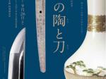 特別展「薩摩の陶と刀 響きあう美濃との歴史と文化」岐阜県博物館