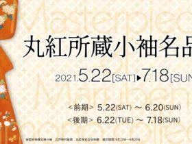 「丸紅所蔵小袖名品展」京都府京都文化博物館