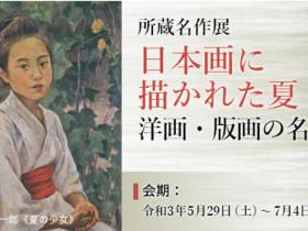 「日本画に描かれた夏 〈日本画展示室〉」中野美術館