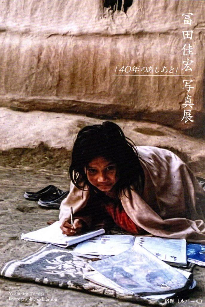 冨田佳宏写真展「40年のあしあと」田川市美術館