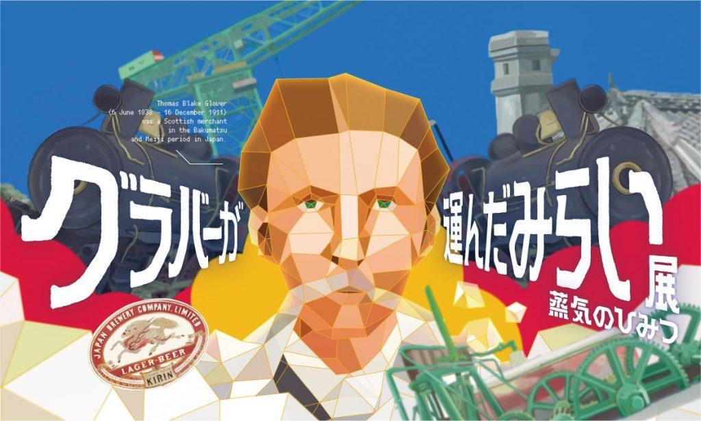 特別展「グラバーが運んだみらい展 蒸気のひみつ」福岡市科学館