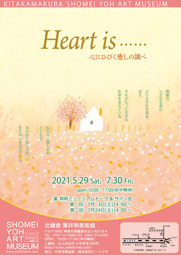 「Heart is…… 心にひびく癒しの調べ」北鎌倉 葉祥明美術館