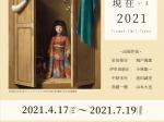 「トロンプルイユの現在(いま)2021」横浜本牧絵画館