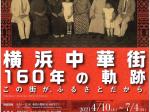 「横浜中華街・160年の軌跡 この街が、ふるさとだから」横浜ユーラシア文化館