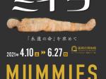 「永遠の命」を求めて」福岡市博物館