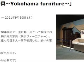 ミニ展示「横浜彫刻家具~Yokohama furniture~」横浜市歴史博物館