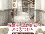 「森洋子の空想化石はくぶつかん―絵本原画と大石化石コレクション―」城西大学水田美術館