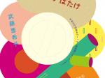 「武藤亜希⼦|C+H+I+B+A ART シェアばたけ」千葉市美術館