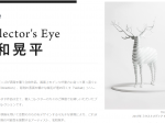 「Collector's Eye 名和晃平」軽井沢現代美術館