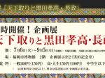 企画展「天下取りと黒田孝高・長政」福岡市博物館