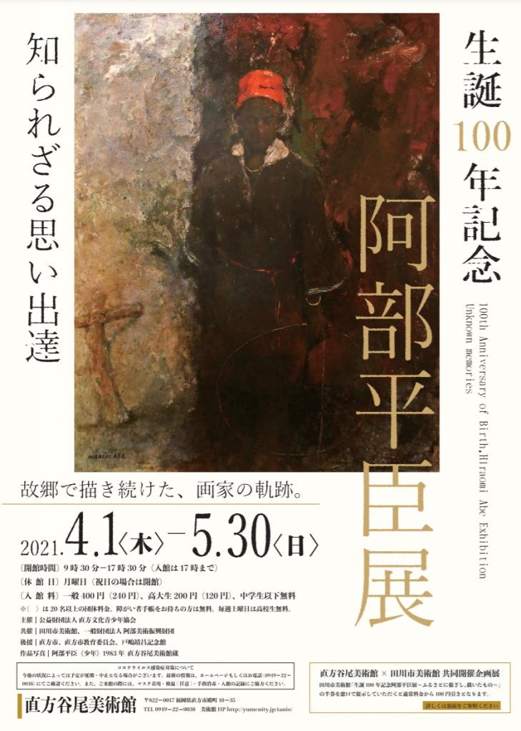 企画展「生誕100年記念阿部平臣展知られざる思い出達」直方谷尾美術館